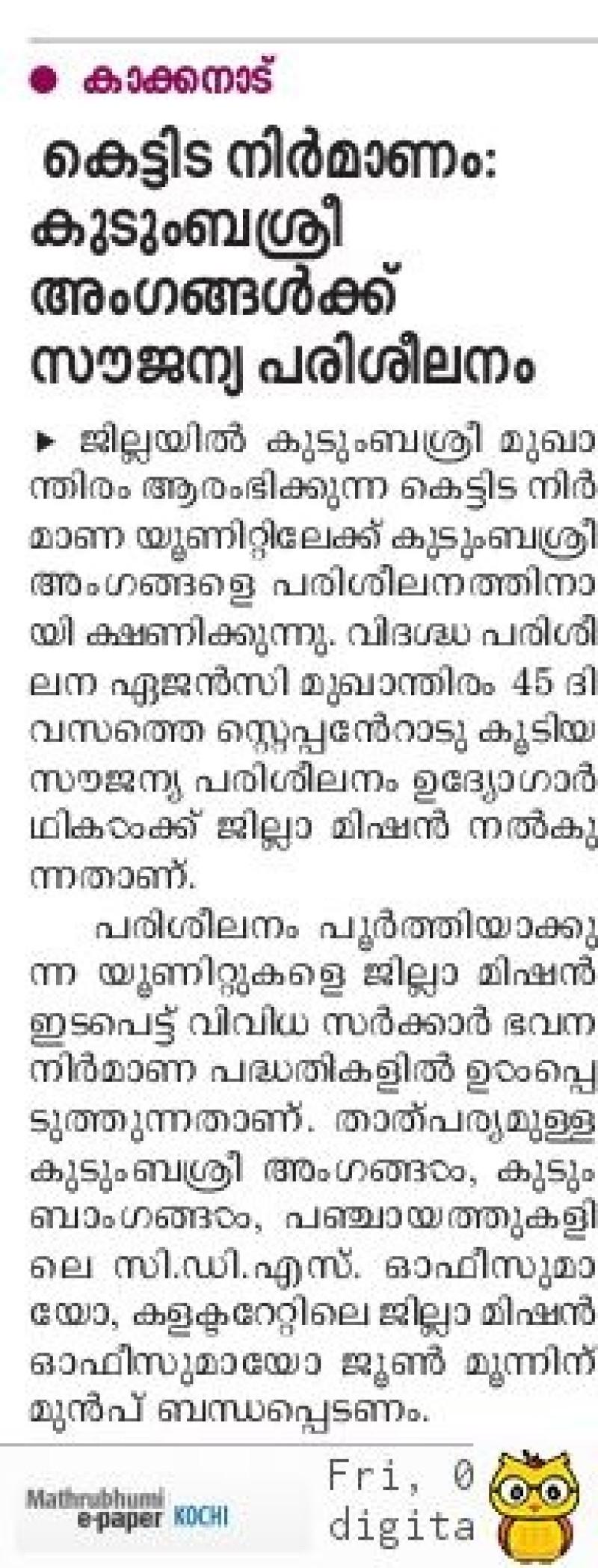 Kudumbashree   News   Ernakulam