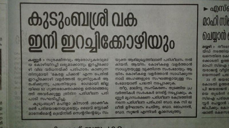 Kudumbashree | Media | PR-Kerala Chicken