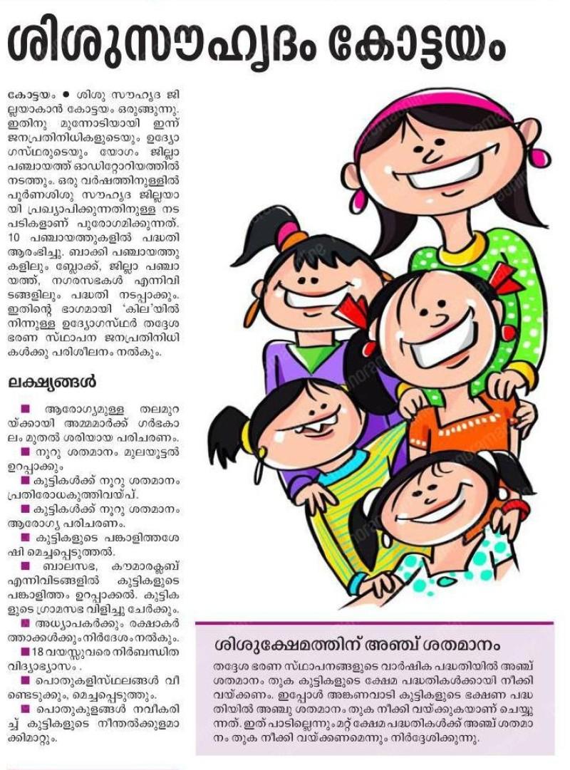 Kudumbashree | News | Kottayam